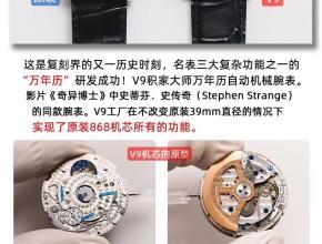 v9积家大师万年历复刻表自动机械表130842j评测