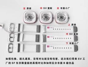Sevenfriday- P系列 P1B/03 自动机械女表全球限量款真假对比