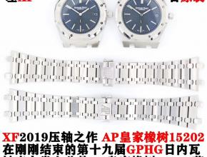 xf厂复刻爱彼手表15202超薄机械对比原装