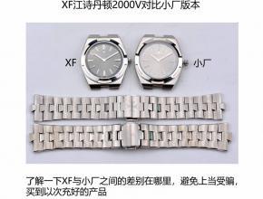复刻江诗丹顿手表纵横四海超薄机械xf厂对比小厂的区别