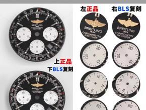 BLS百年灵航空计时B01计时复刻手表真假对比评测