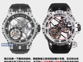 JB罗杰杜彼王者系列复刻手表真假对比评测