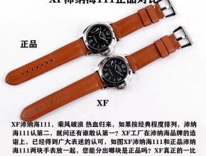 XF沛纳海经典入门款复刻手表真假对比评测