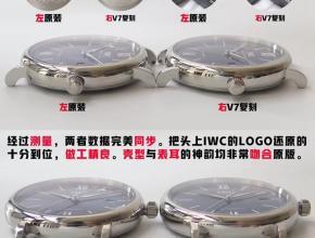 V7出品 七星推荐 V7万国波涛菲诺复刻手表真假对比评测