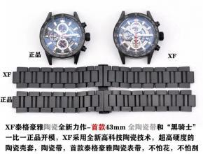 "XF泰格豪雅43mm全陶瓷带""黑骑士""男士复刻手表真假对比评测"