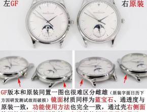 GF积家月相大师系列正装男表复刻手表真假对比评测