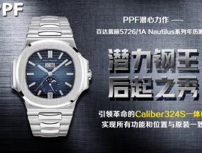 百达翡丽复刻表价格Ref.5726/1A Nautilus系列年历手表