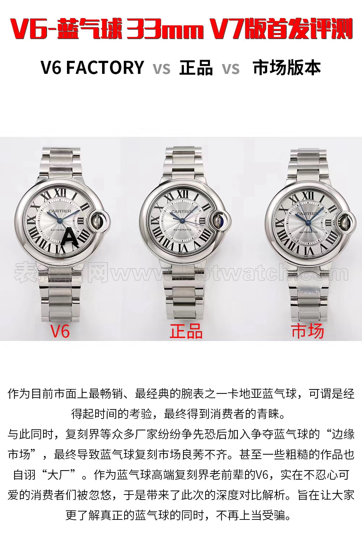 卡地亚复刻蓝气球经典手表款式V6厂升级版V7评测
