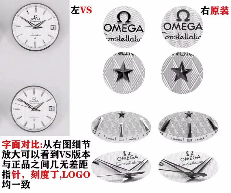 评测:vs欧米茄星座系列复刻精品手表对比正品