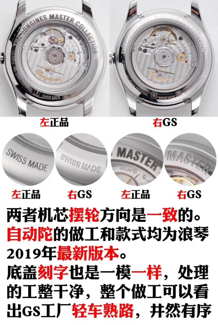 浪琴名匠复刻表系列L2.909.4.78.3月相男士手表真假对比评测