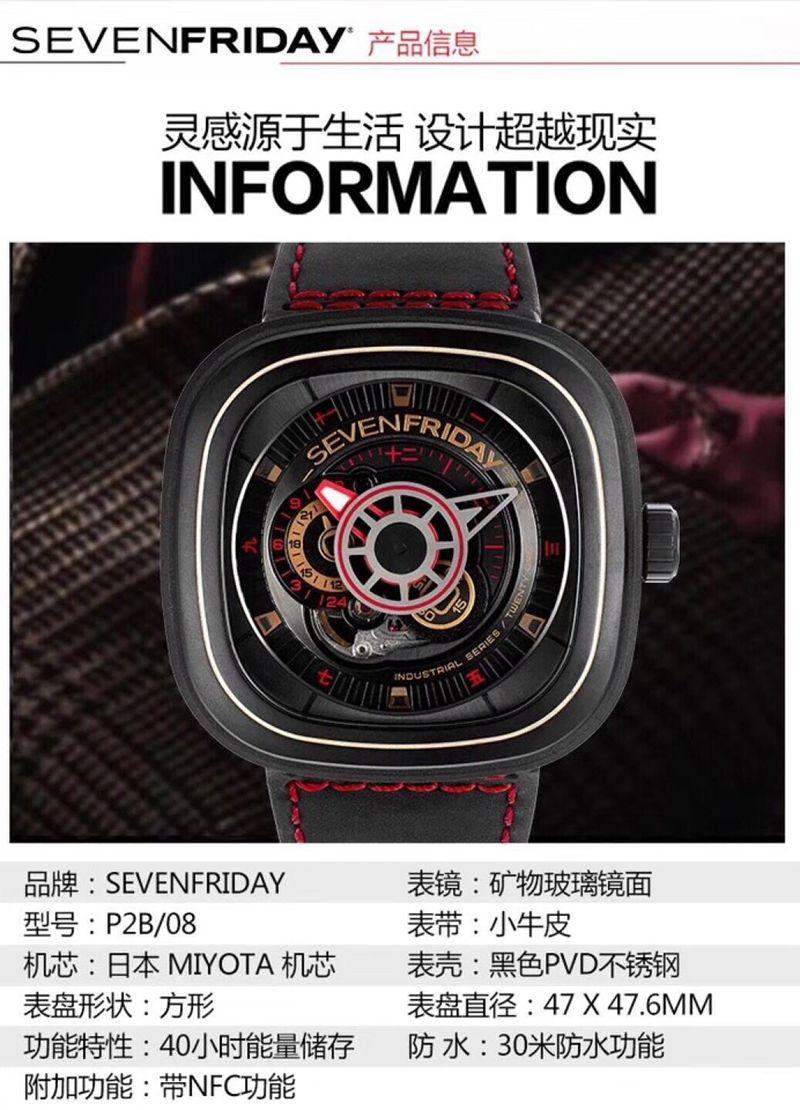 七个星期五复刻手表招财进宝限量版自动机械男表
