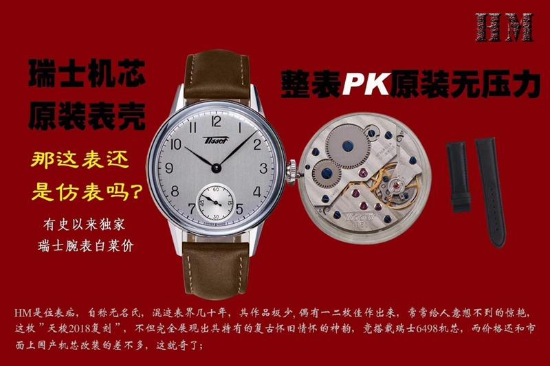 天梭复刻手表瑞士6498机芯手上链顶级品质 真假对比评测