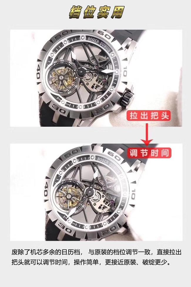 JB罗杰杜彼王者系列陀飞轮手表复刻对比原版评测