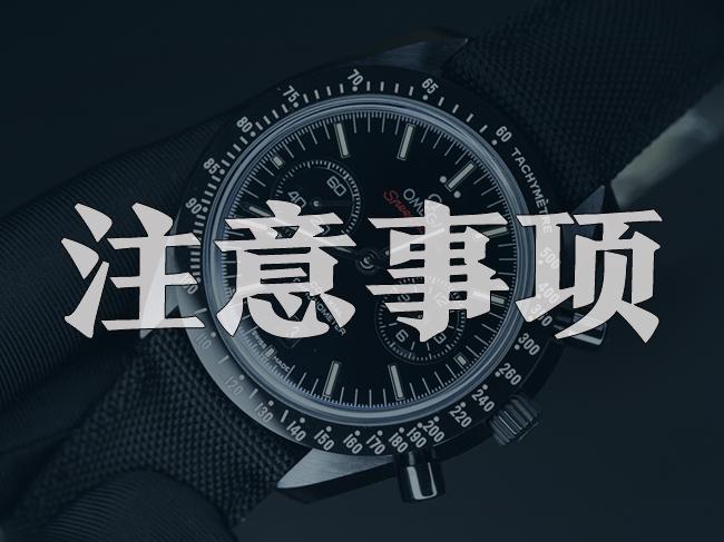 新买的机械手表注意事项